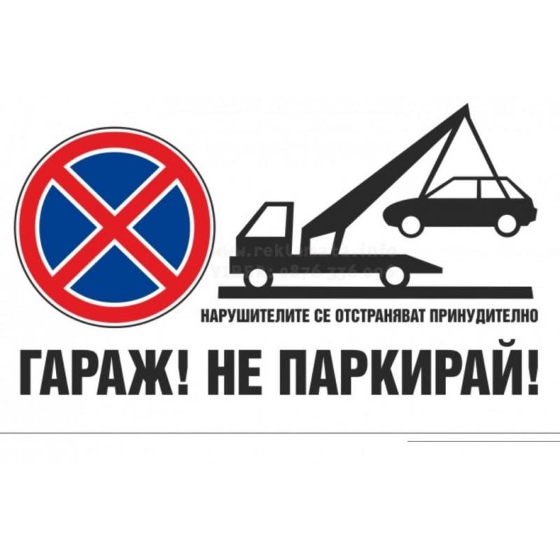 Стикер Гараж не паркирай 30/25 см