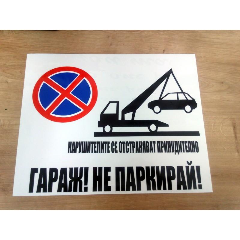 Табела Не паркирай гараж