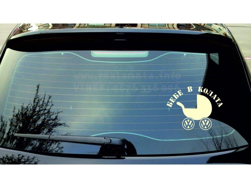 Бебе в колата стикер Фолксваген фенове