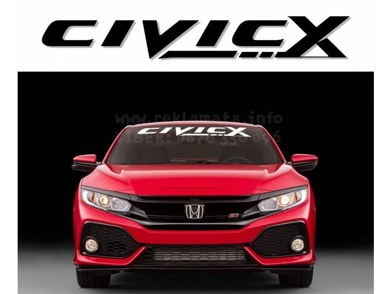 Стикер за предно стъкло Civic  Хонда Сивик