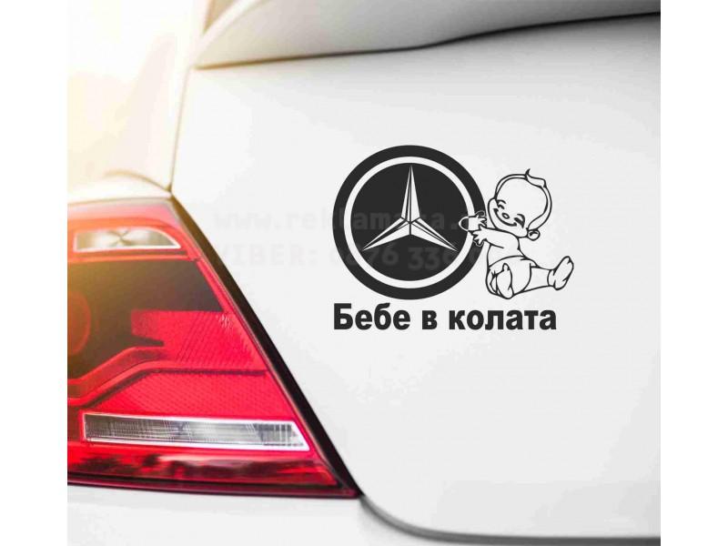 Бебе в колата Мерцедес