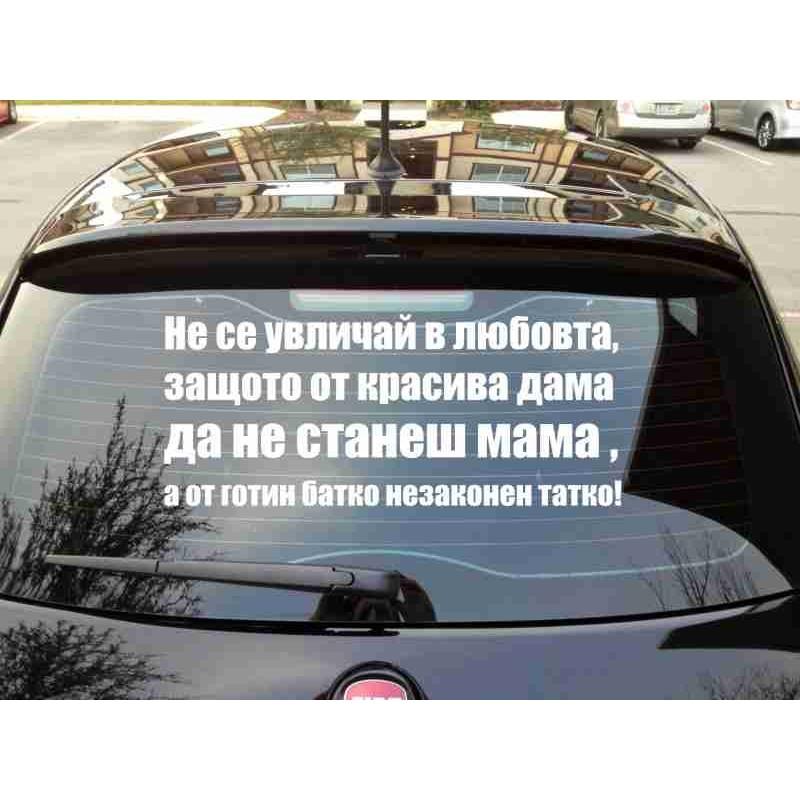 Забавен стикер за кола за задно стъкло
