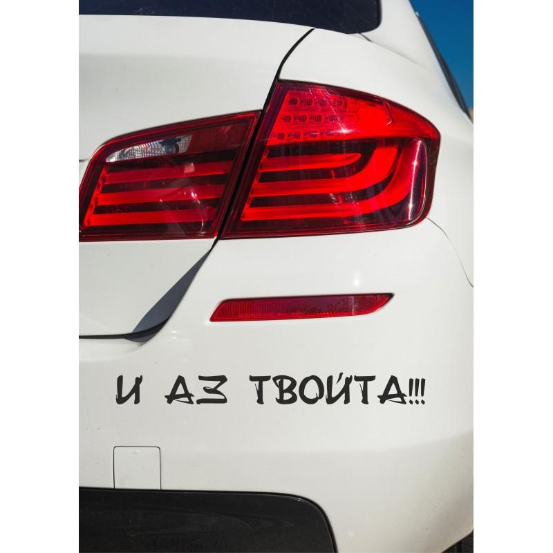 Забавен стикер за кола и твойта също!