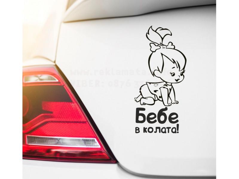 Бебе в колата Пебълс