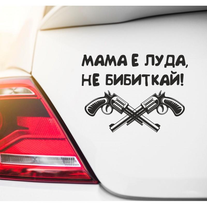 Стикер за кола Мама е луда не бибиткай