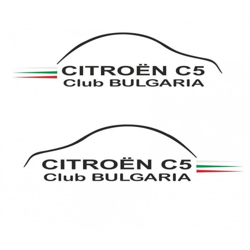 Стикери Ситроен с5 клуб България