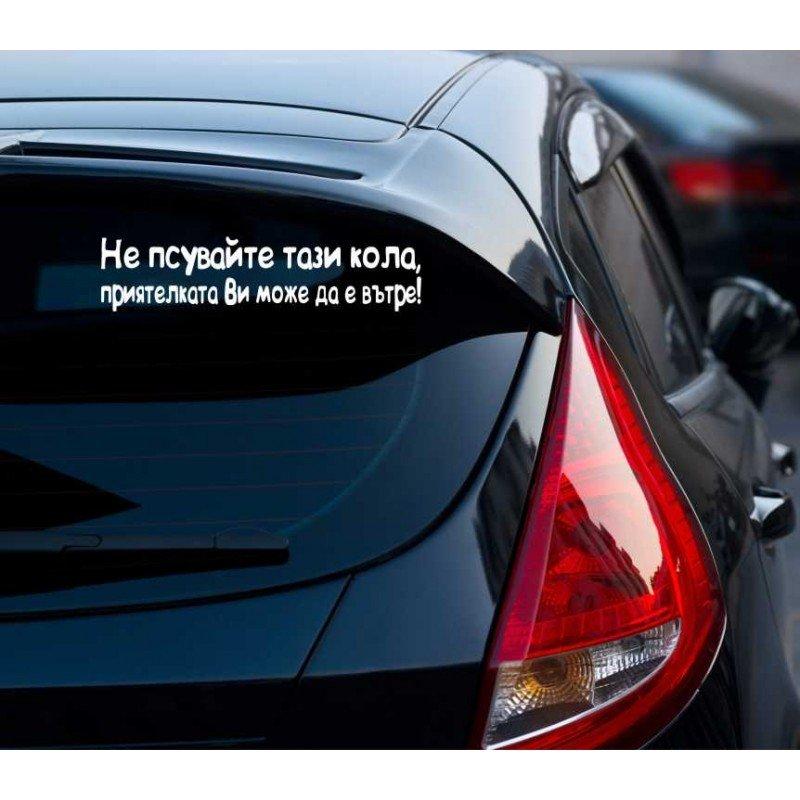 Стикер Не псувай тази кола