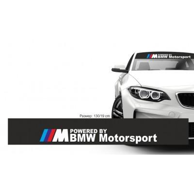 Сенник за Бмв Motorsport