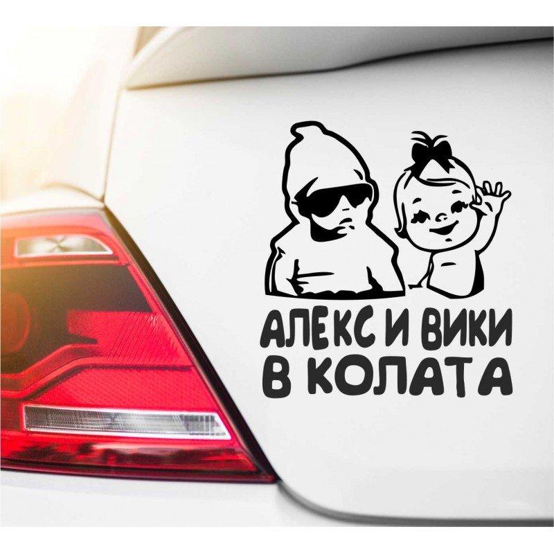 Деца в колата с име