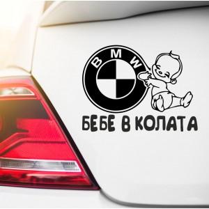 BMW фен в колата