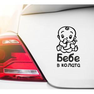 Стикер Бебе в колата със шише