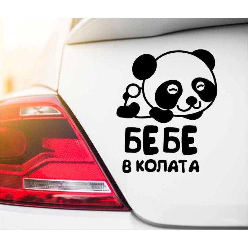 Бебе в колата Панда