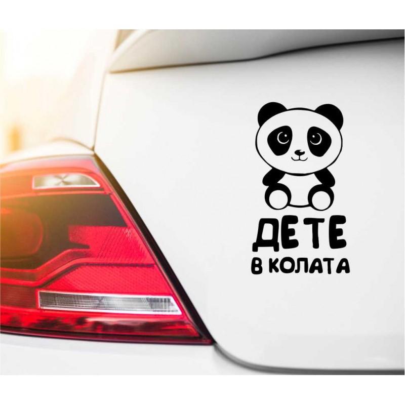 Дете в колата Панда