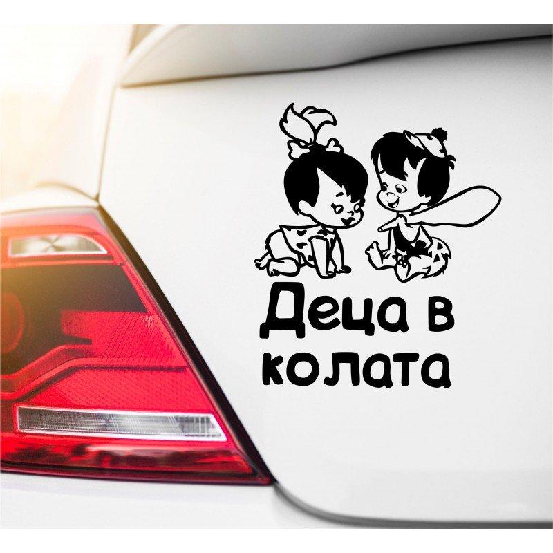 Предупредителен стикер Деца в колата