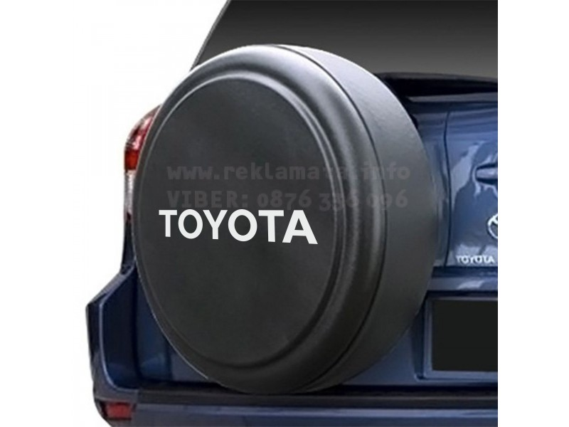 Стикер Toyota резервна гума