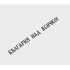 Стикер България над всичко
