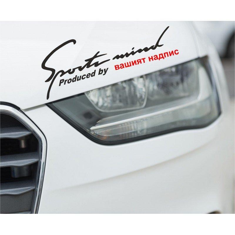 Стикер за кола Sport mind с ваш надпис