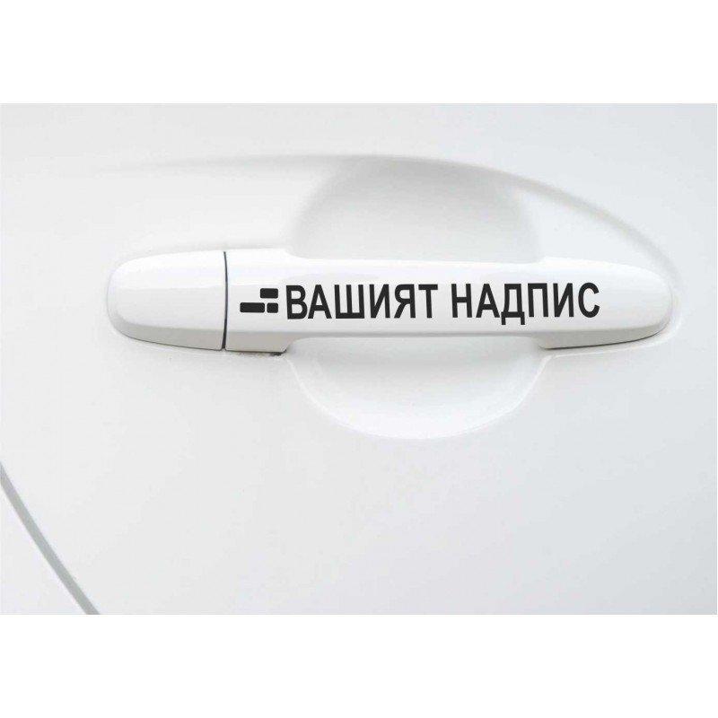 Стикер за дръжките с ваш надпис