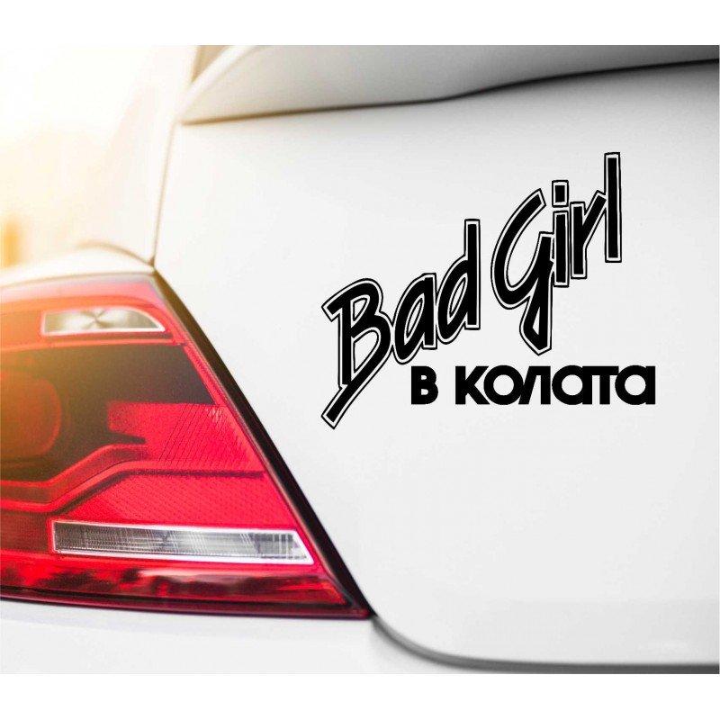 Стикер Bad girl  в колата