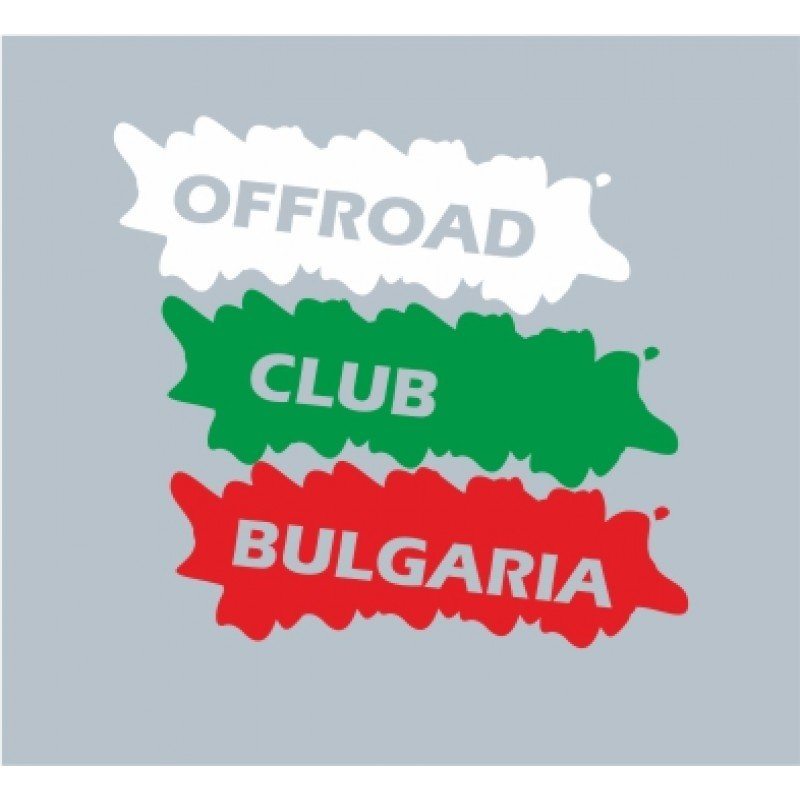 Стикер Офроуд клуб България