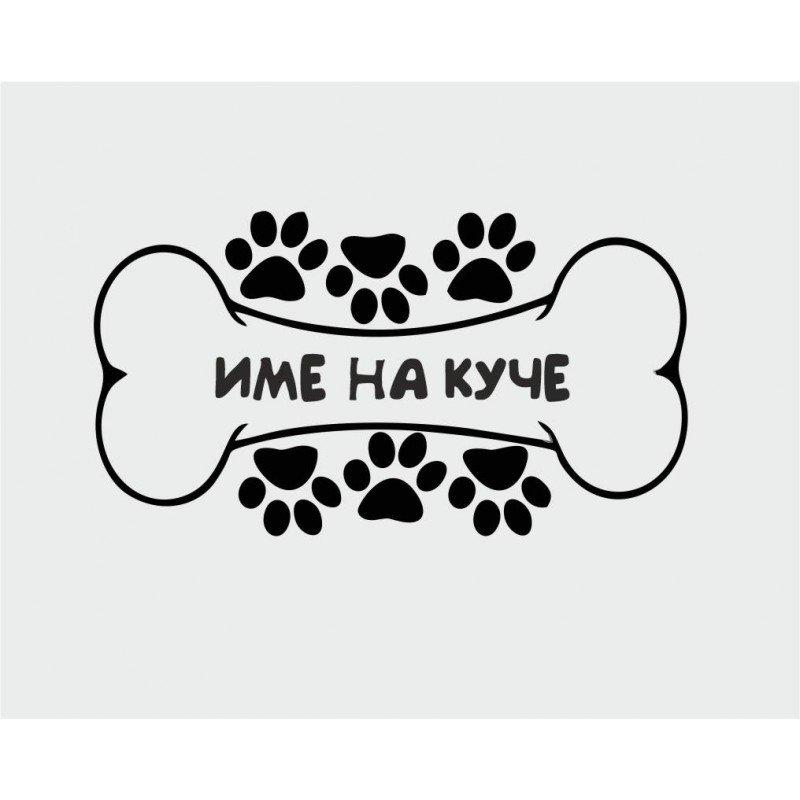 Стикер с името на вашето куче