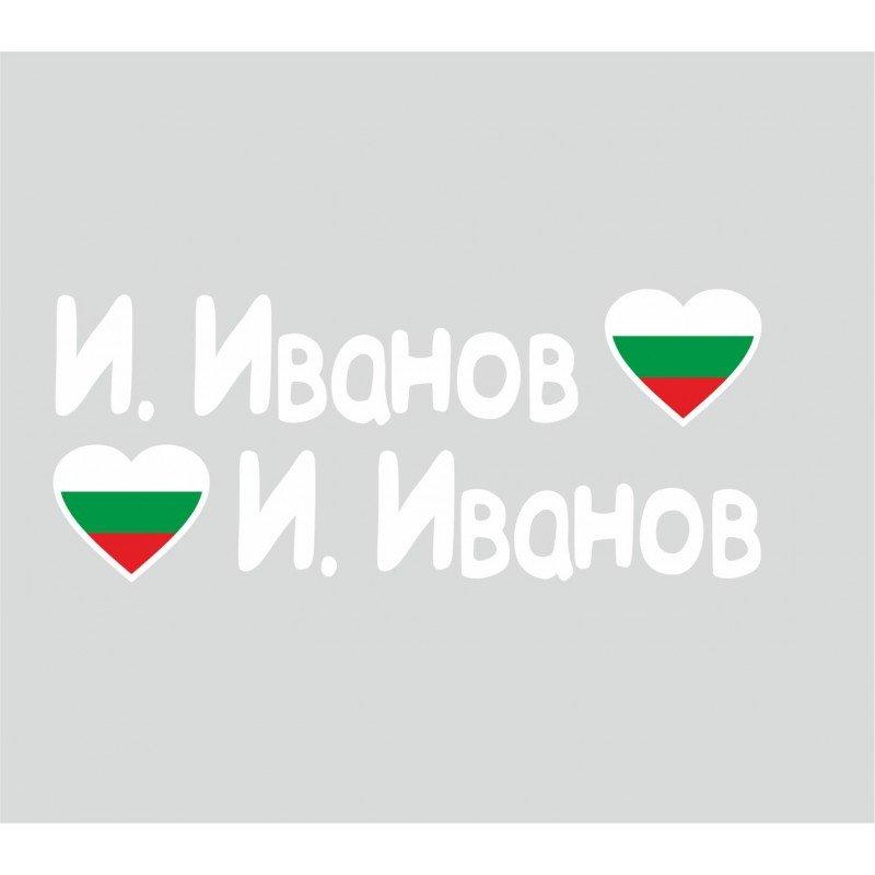 Два броя стикери с вашето име и БГ флаг