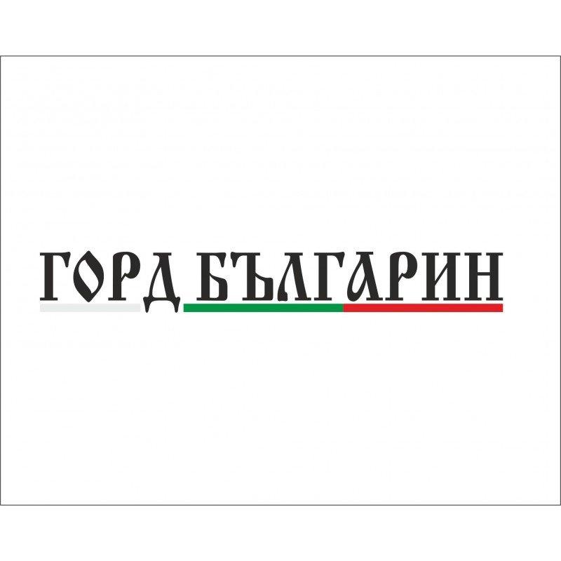 Патриотичен стикер Горд българин