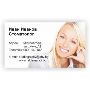 Модел 15 визитка стоматолог, зъболекар