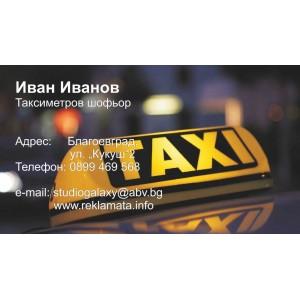 Модел 18 бърза визитка таксиметров шофьор, такси фирма