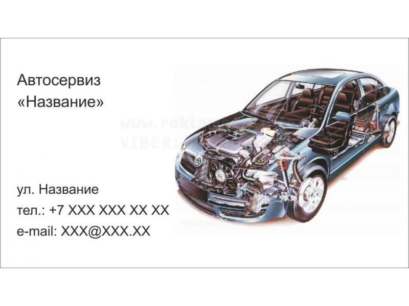 Модел 23 бърза визитка Автосервиз