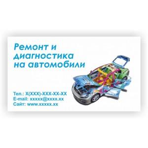Модел 36 бързи визитки Сервиз, Диагностика на автомобили
