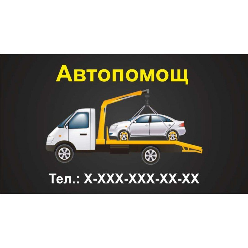 Модел 41 бързи визитки Пътна помощ