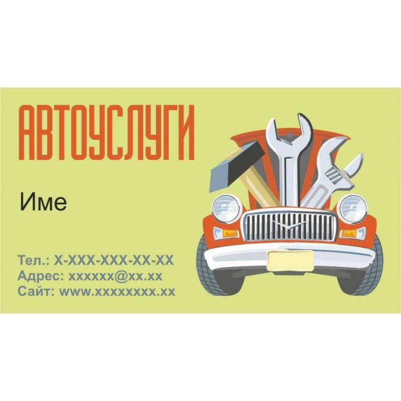 Модел 43 бързи визитки Автосервиз