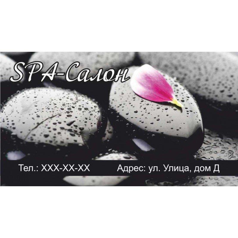 Модел 45 бързи визитки СПА салони, Козметика