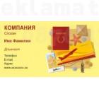 Модел 68 бързи визитки Туризъм и туристически услуги