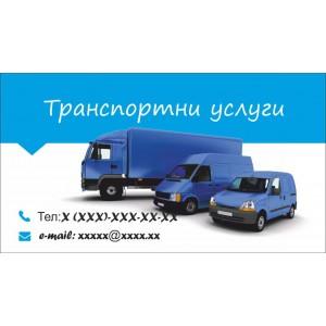 Модел 95 бързи визитки Транспортни услуги, спедитори