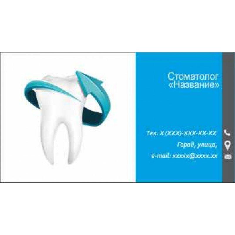 Модел 100 бързи визитки Стоматолог, зъболекар