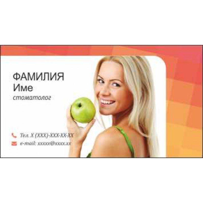 Модел 99 бързи визитки Стоматолог, зъболекар