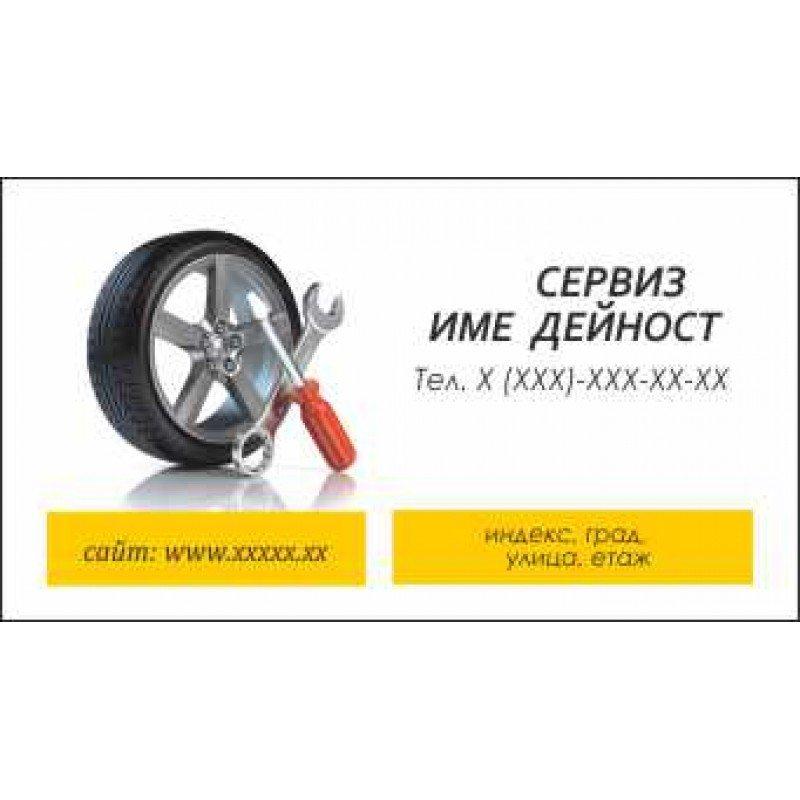 Модел 102 бързи визитки Сервиз, Смяна на гуми