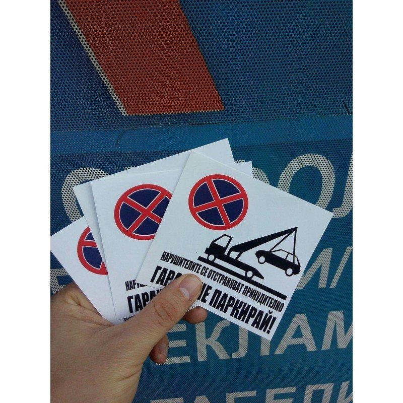 Стикер за нахалници  Не паркирай