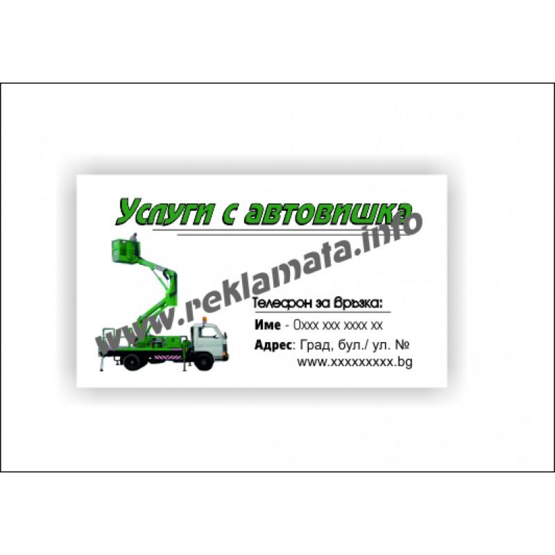Визитка за автовишка под наем