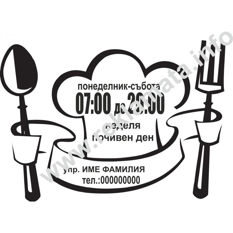Работно време стикер за ресторант, готвач