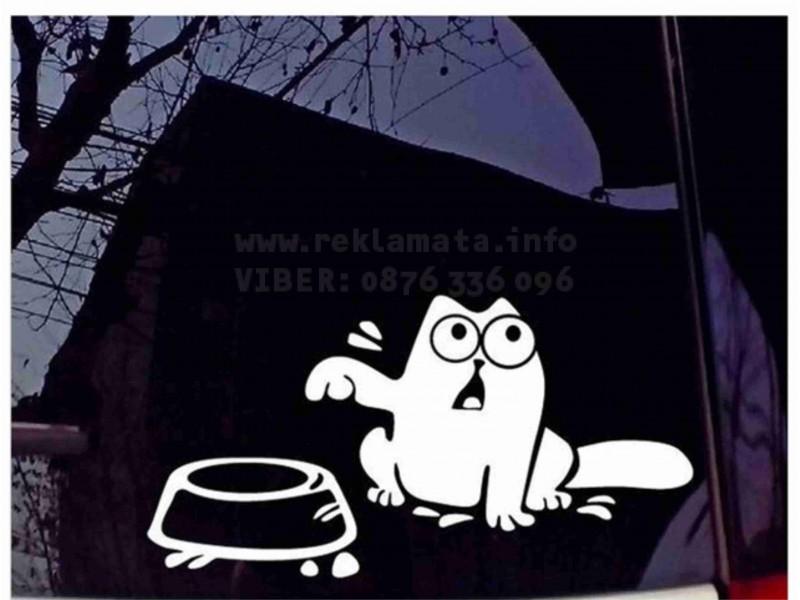 Simon the cat  стикер, лепенка за автомобил, кола, стъкло