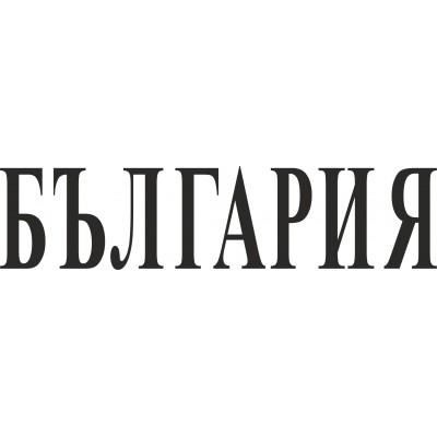 Стикер за задно стъкло България