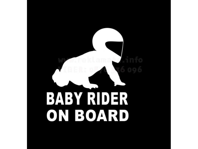 Бебе моторист в колата,  Baby on board Пистов мотор