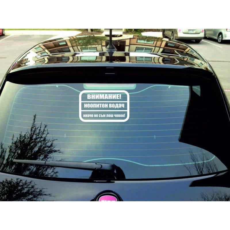 Забавен стикер Внимание неопитен шофьор