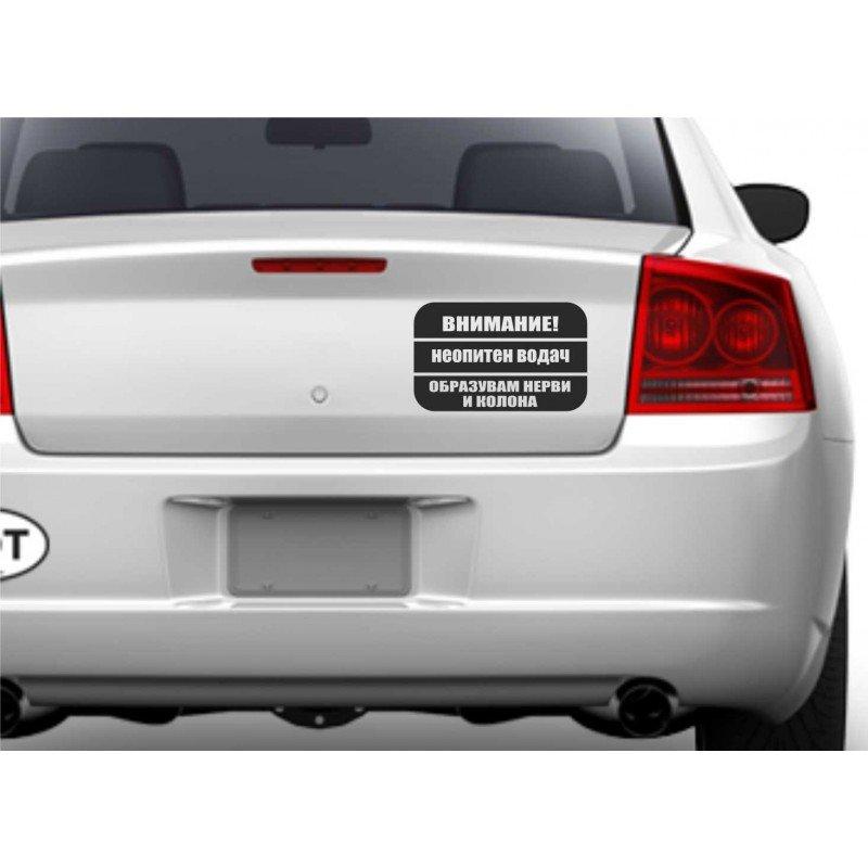 Стикер забавен за автомобил Внимание Опасен Шофьор