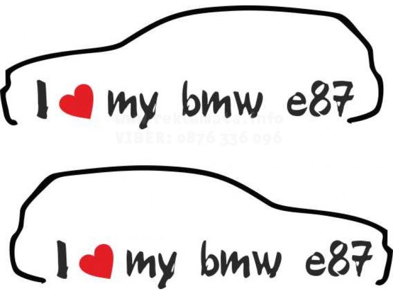 Два броя стикери за бмв i love my bmw e87