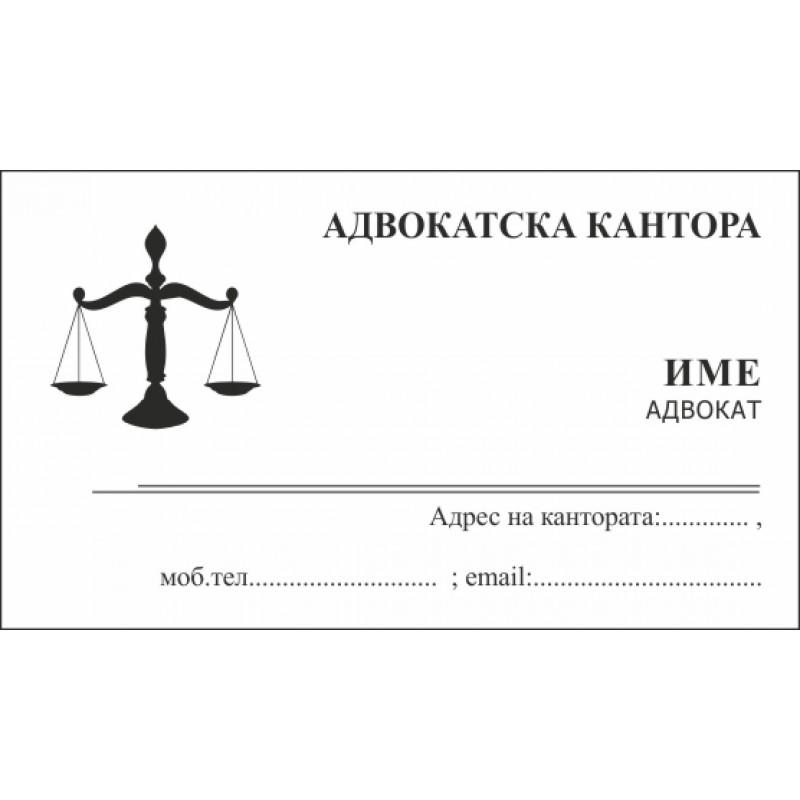 Визитка адвокат