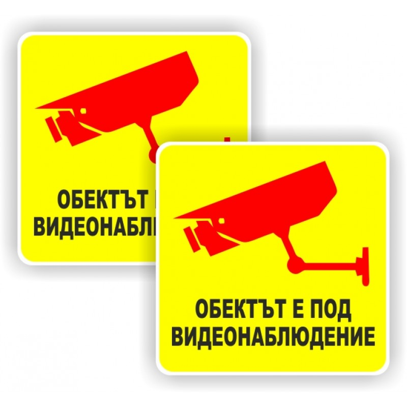 Видеонаблюдение знак, стикер, лепенка
